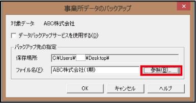 弥生会計のバックアップファイル保存場所の変更