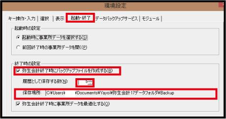 弥生会計backupの初期設定画面